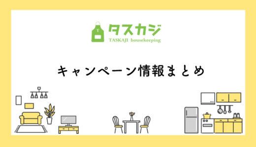 タスカジ キャンペーンコード